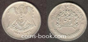 50 piastres 1979