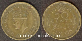 50 центов 1943
