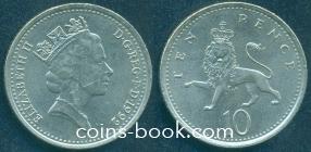 10 пенсов 1992