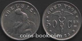 50 сантимов 1923