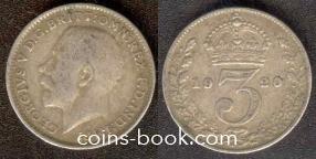 3 пенса 1920