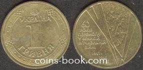 1 гривна 2005