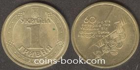 1 гривна 2004