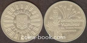 2 hryvnias 1999