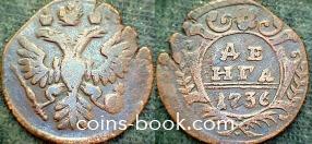 1 деньга 1736