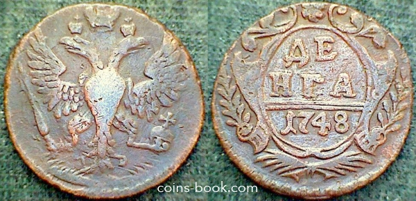 1 деньга 1748