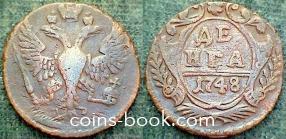 1 denga 1748