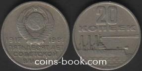 20 копеек 1967