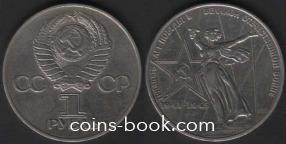 1 рубль 1975