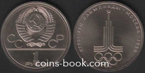 1 рубль 1977