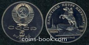 5 рублей 1988