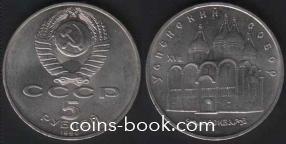 5 рублей 1990