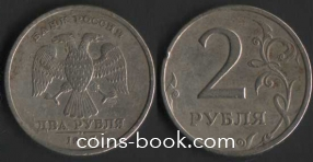2 rubles 1997