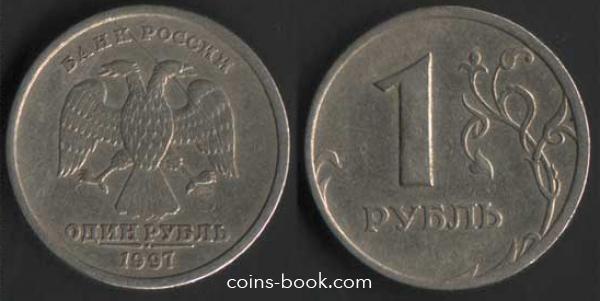 1 рубль 1997