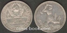 50 kopeks 1924