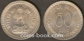 50 paise 1977