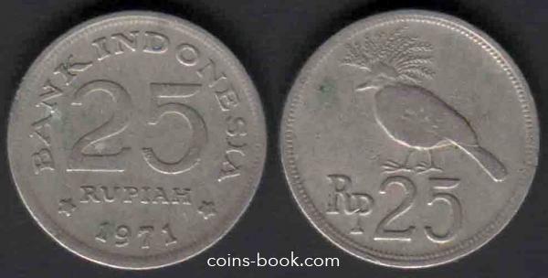 25 рупий 1971