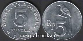 5 рупий 1970