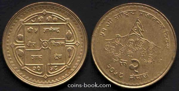 2 рупия 2001