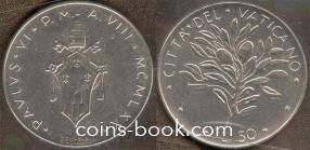 50 лир 1970