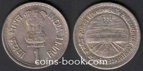 1 рупий 1991
