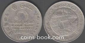 2 рупий 1981