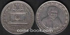 1 рупий 1992