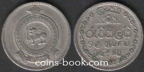 1 рупий 1963