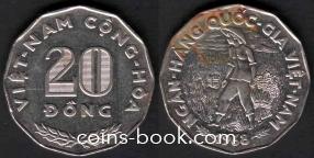 20 донг 1968