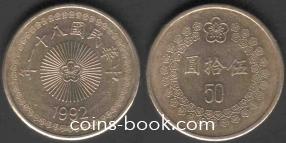 50 юань (доллар) 1992