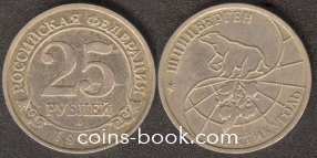 25 rubles 1993