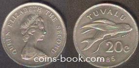 20 центов 1985