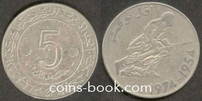 5 динар 1974