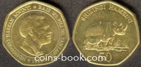 50 шиллингов 1996