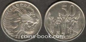 50 центов 1977