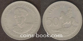 50 лисентов 1983