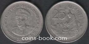 25 лисентов 1979