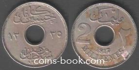 2 милльема 1917