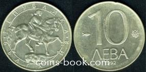 10 лева 1992