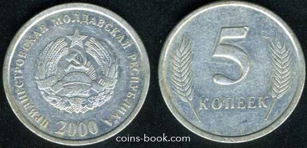 5 копеек 2000