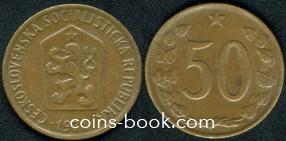 50 геллеров 1971