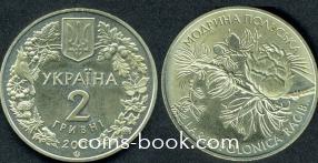 2 гривны 2001