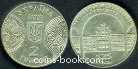 2 гривны 2000