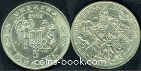 5 гривен 2002