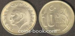 10 000 лир 1996