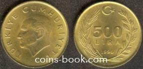 500 лир 1990