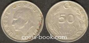 50 лир 1987