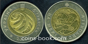 5 гривен 2001