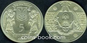 5 гривен 1999