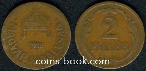 2 филлера 1928